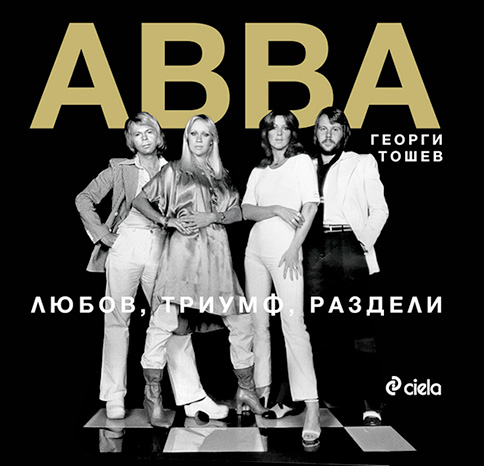 New Bulgarian ABBA book