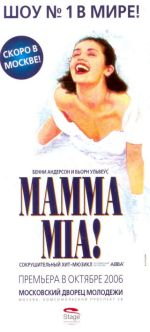 Mamma Mia! in Moscow